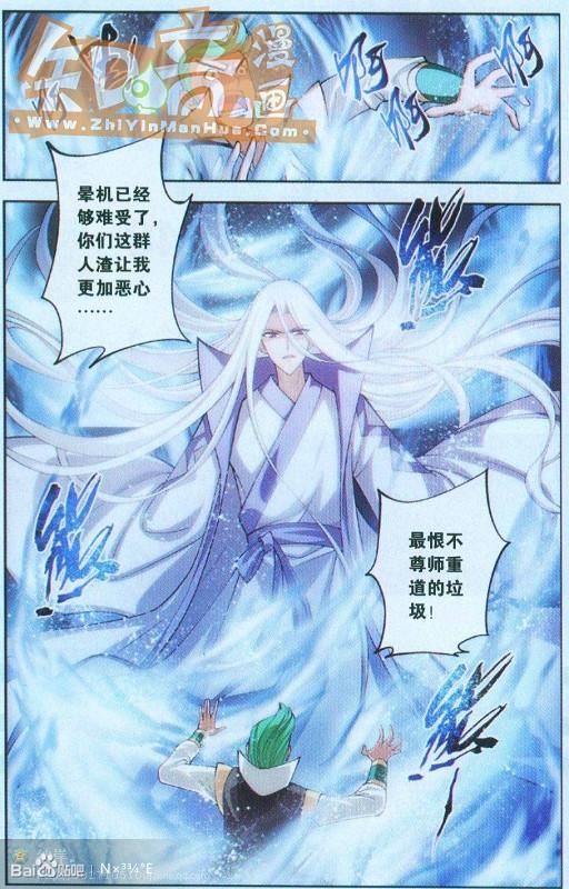 第三十八章怎么可能斗破苍穹续集王者之途 / 玄幻魔法