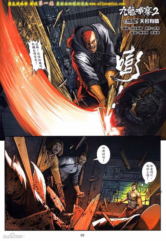 [漫画漫画][城寨九龙ii]-第85期-天若有情(翻译内置)如何网上盟友画在图片