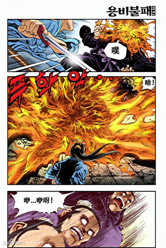 回复:【龙飞不败-外传】第二卷 慕容汉化