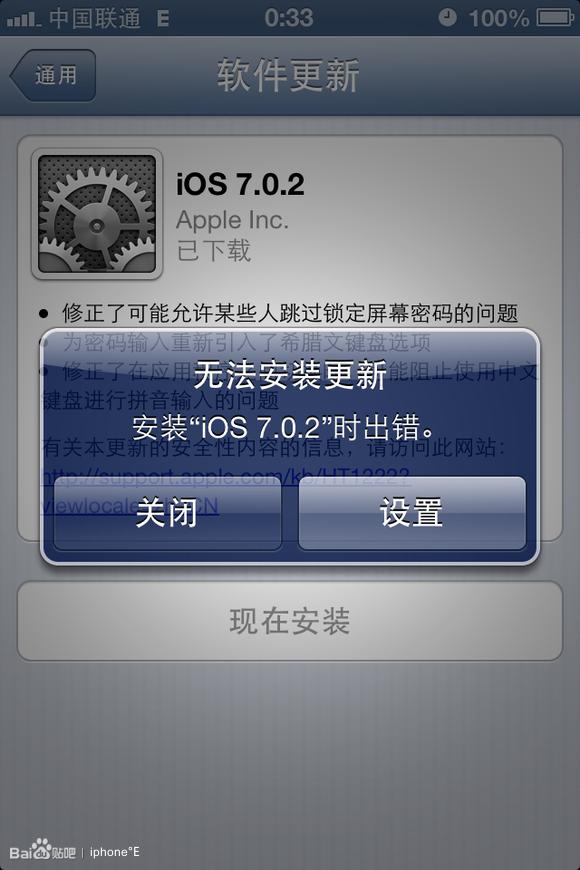 4sa1387固件下载_iphone4s更新ios7固件问题总结交流
