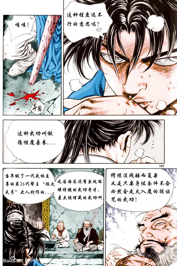 回复:【龙飞不败-外传】第四卷 慕容汉化