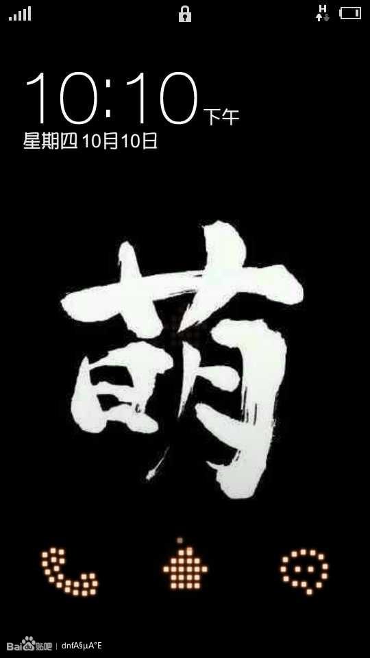 【萌节快乐![萌翻]】今天是十月十日,萌节.