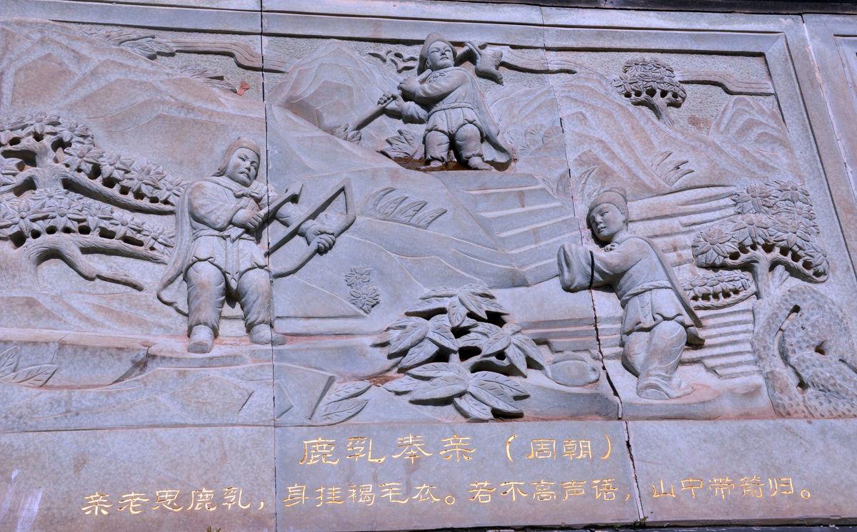 浮雕,孝道,雕刻,民俗,孝文化,孝亲图,行孝图,二十四孝,鹿乳奉亲,中国图片