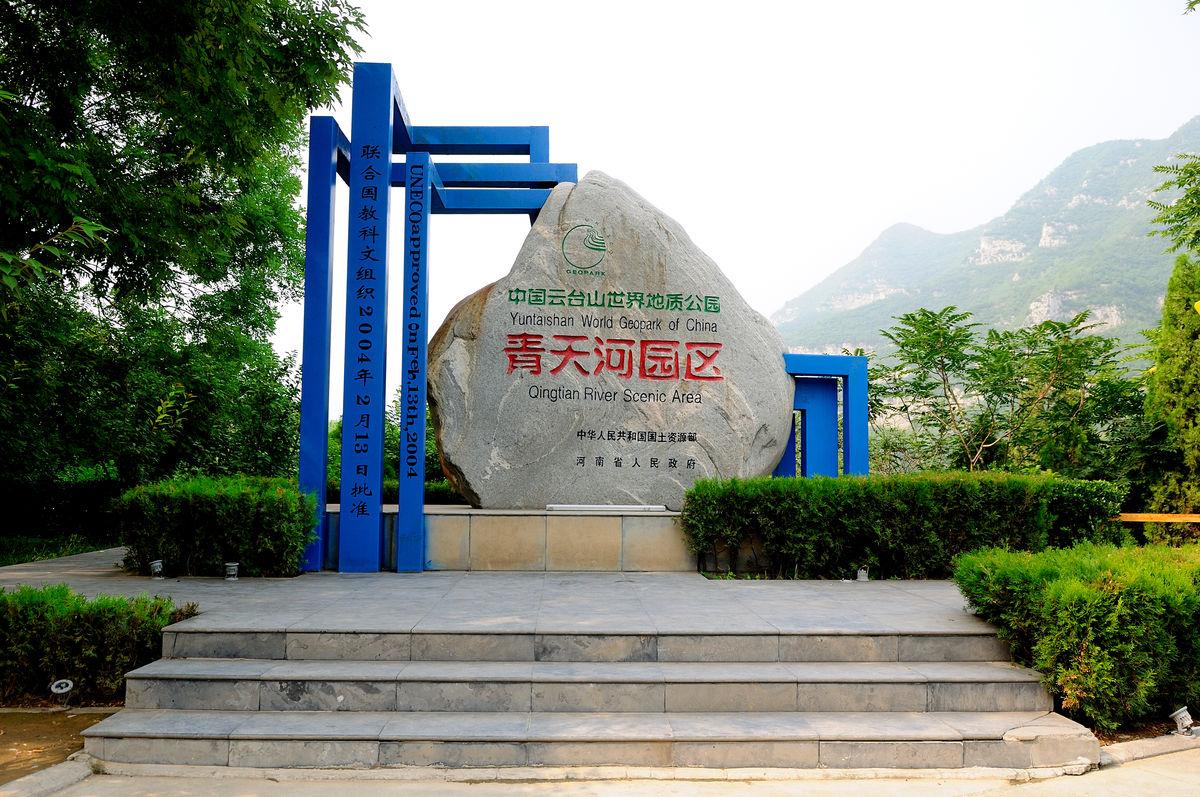 焦作,博爱青天河,云台山世界地质公园,石碑,石刻,指示牌,广告牌,景点图片