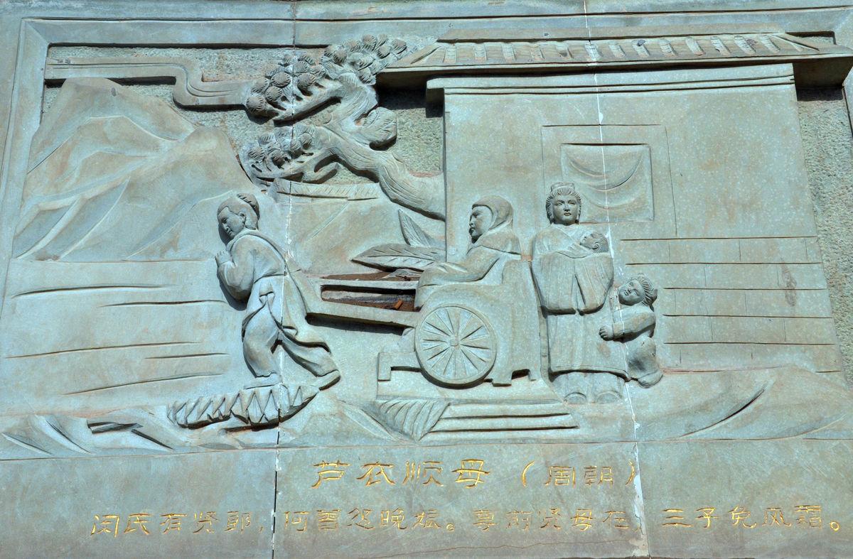 浮雕,孝道,民俗,孝文化,孝亲图,行孝图,芦衣顺母,二十四孝,传统文化图片