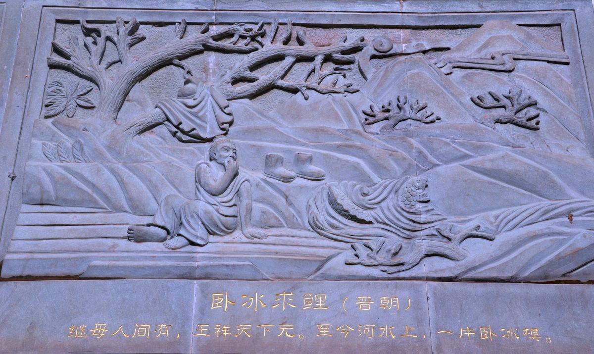 孝道,浮雕,民俗,道德,孝亲图,行孝图,卧冰求鲤,二十四孝,传统文化图片