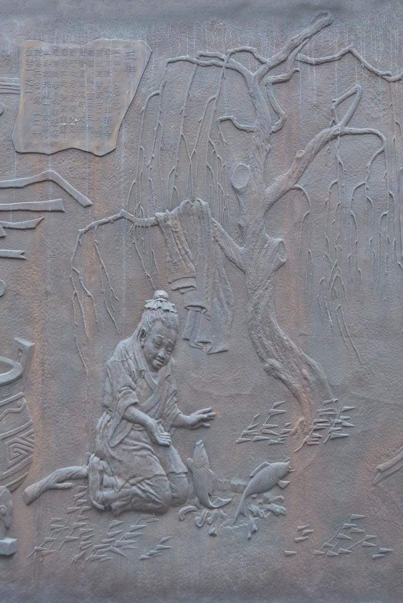 浮雕,雕塑,二十四孝,奉行孝道,历史典故,卧冰求鲤浮雕,民俗浮雕,孝道图片