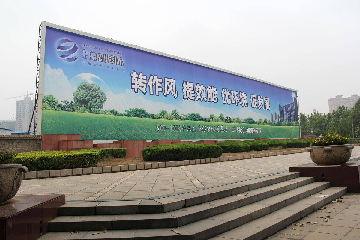 广告,宣传,广告牌,宣传牌,公益广告,户外广告,大型广告,城市广告牌图片