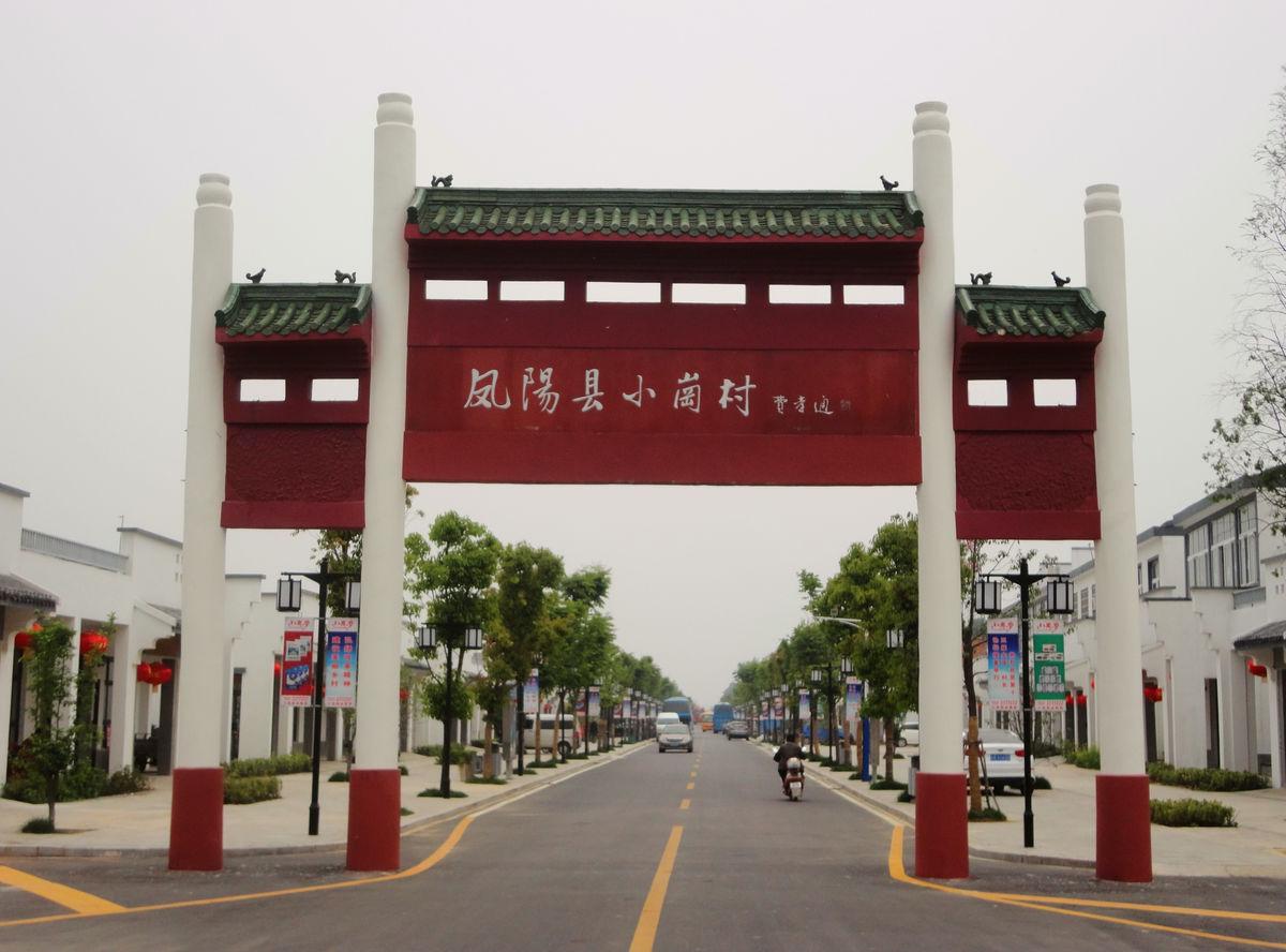 安徽,凤阳,小岗村,农业生产,大包干,凤阳小岗村,花鼓戏图片