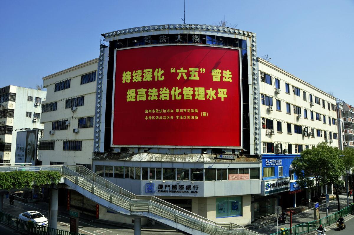 墙体广告,广告牌,户外广告,街头广告,大楼,泉州图片