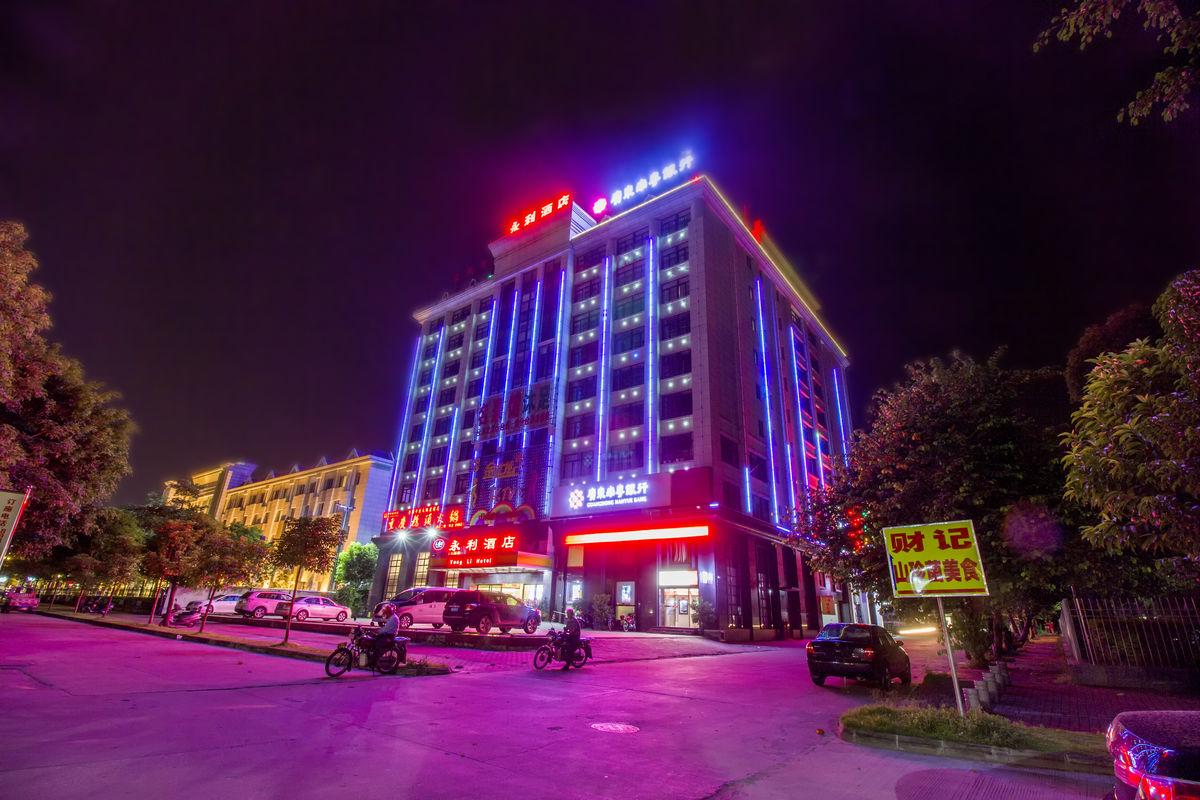 广东省云浮市永利酒店