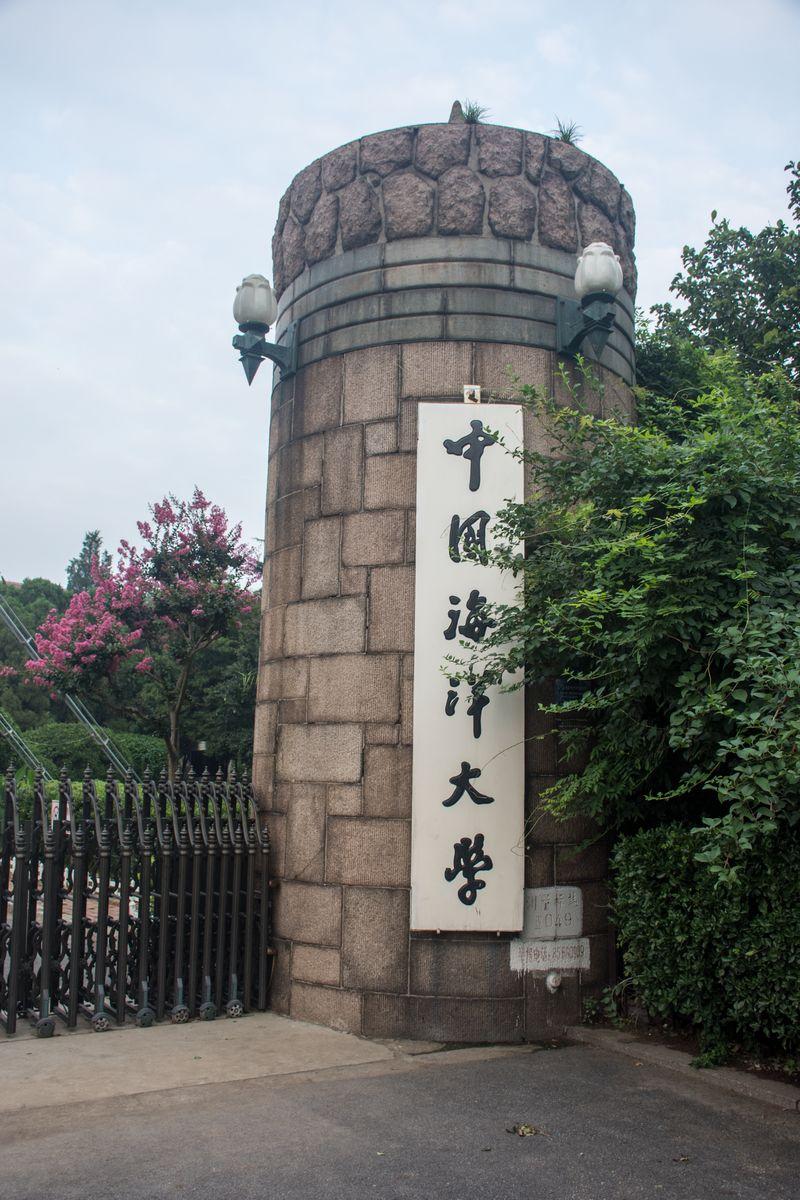 中国海洋大学校门图片