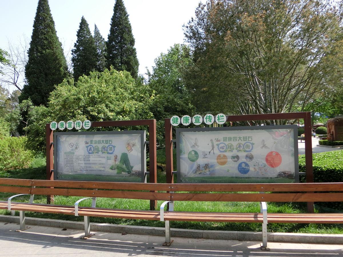 公园宣传栏,宣传栏,展板,设计,展架,公告栏,广告栏,文化墙,效果图图片