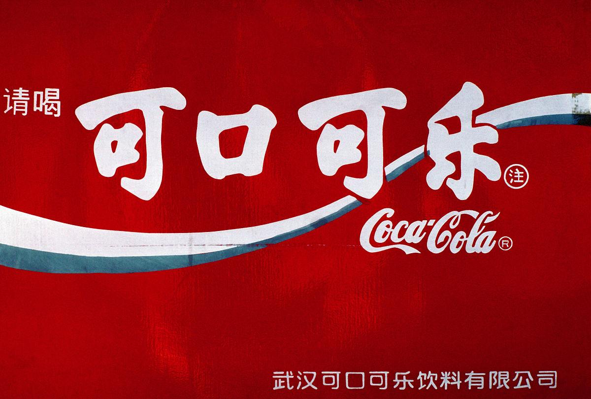 中国可口可乐广告图片