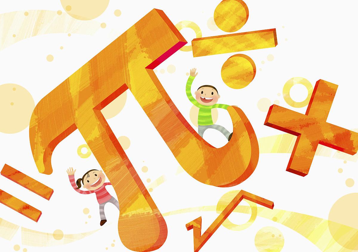 数学符����9�$9�9f�j_一个男孩和一个女孩玩数学符号