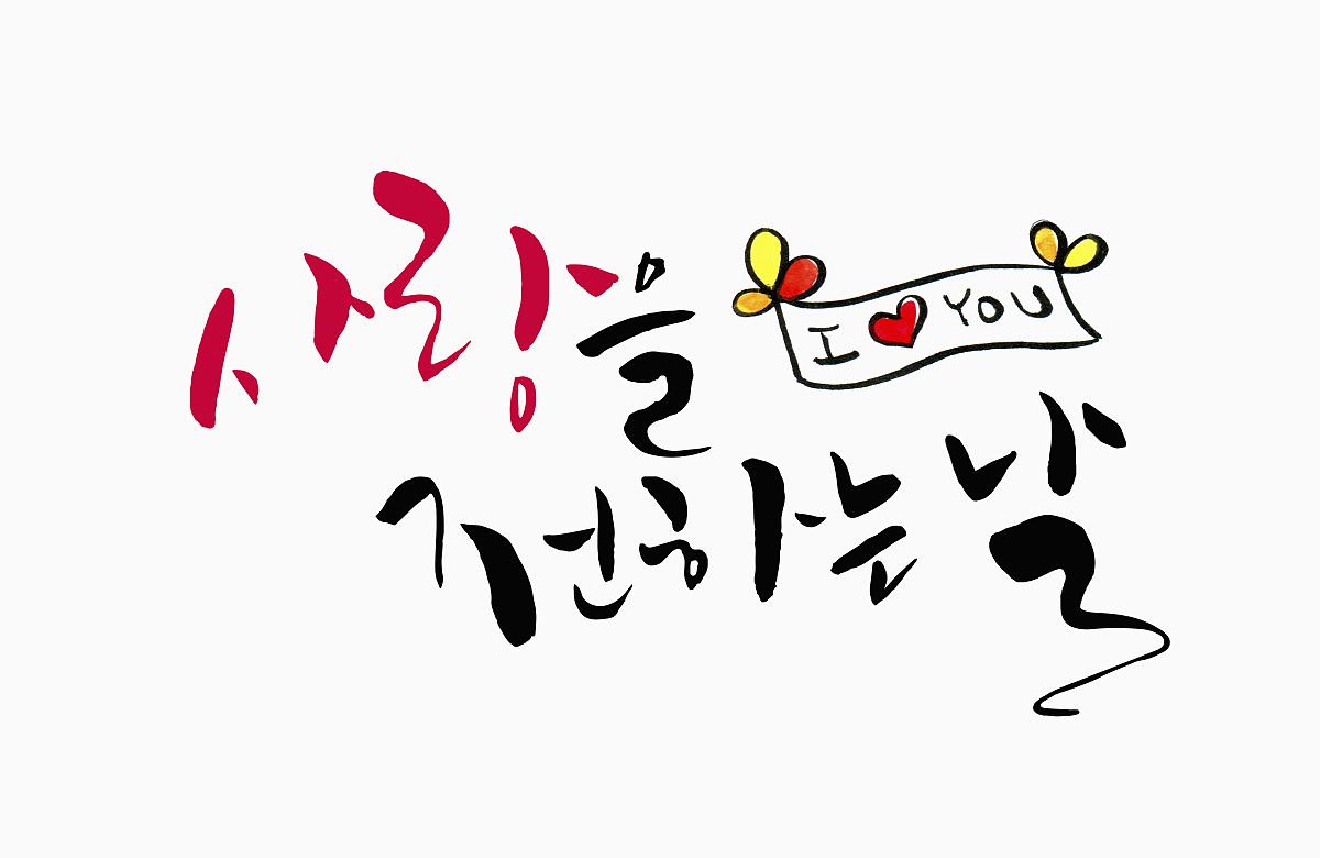 带有�z!�9�9il��'�i-9`�_一个带有爱情符号的韩文情书