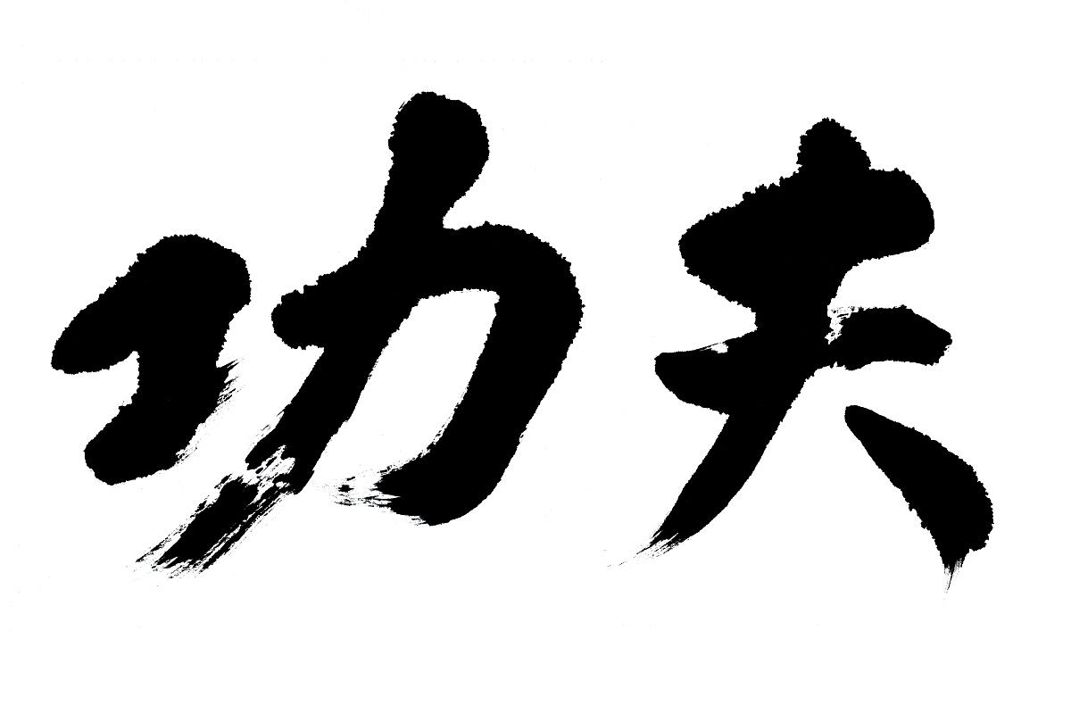 文字,水平画幅,纹身,纸,中国文化,背景分离,美术工艺,艺术,书法,中国图片