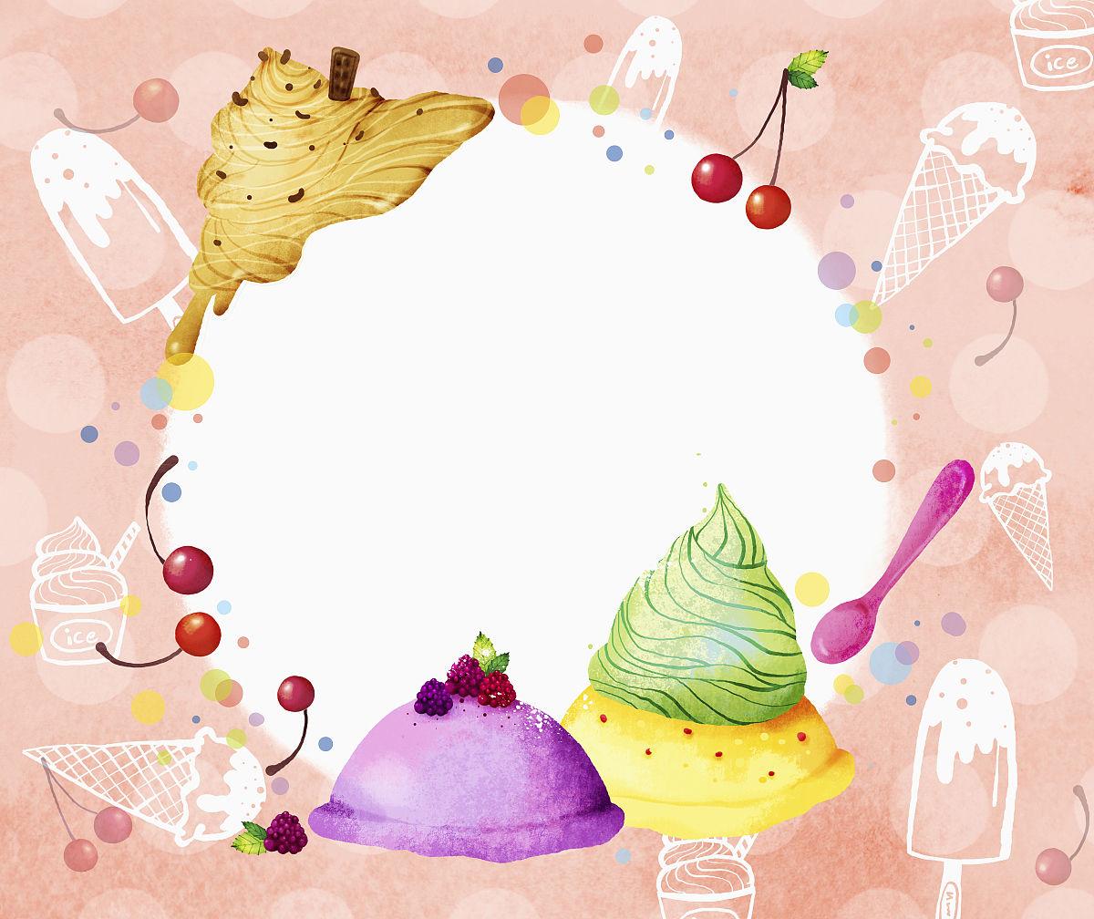 带有�z!�9�9il��'�i-9`�_带有冰淇淋概念的边框插图设计