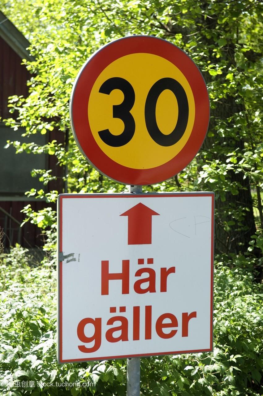 北欧人,柳树,运送,警告,数字,手稿,布告板,风险,瑞典人,日子,招牌图片