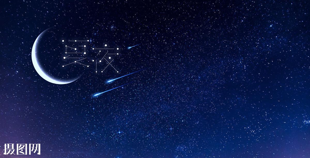 夏天,夏季,夜晚,星空,夜空,璀璨,夏夜,傍晚,星星,天空,背景,月亮图片
