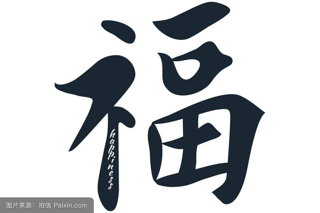 ��(c9.�9bi�(j9�%9�9�#�fh_�%9f�量hhieroglyph幸福。