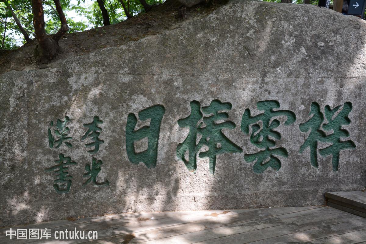 华山文字雕刻图片