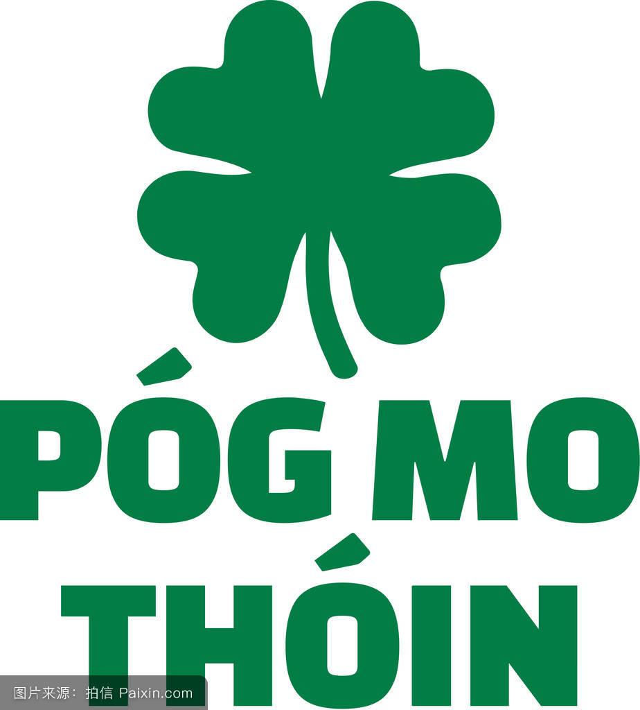 爱尔兰è%af´,pog莫thoin