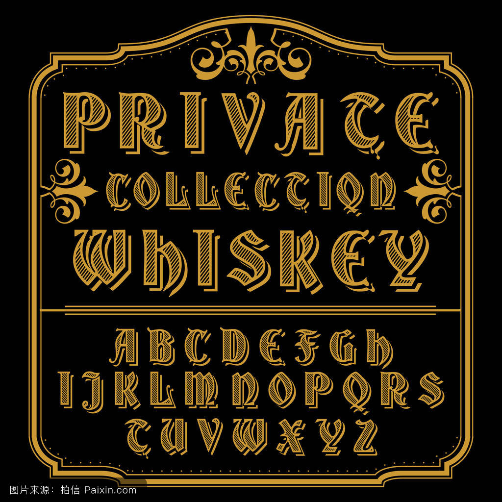 私家珍藏威士忌字体图片