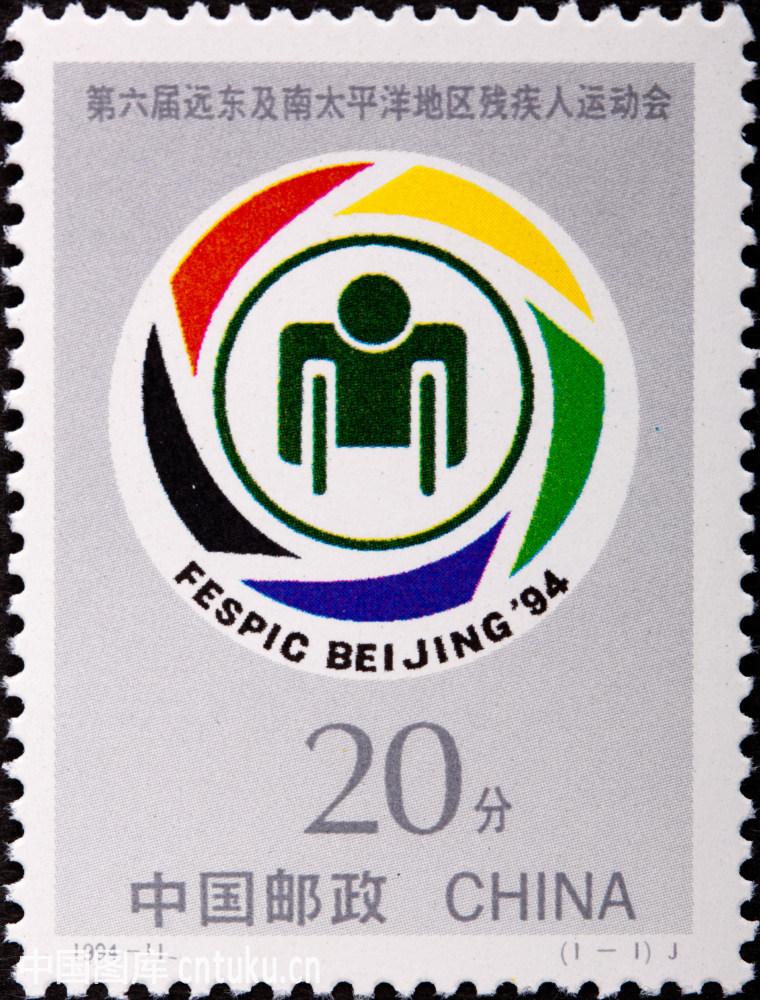 奥躜���g����.���/_第六届残奥会邮票