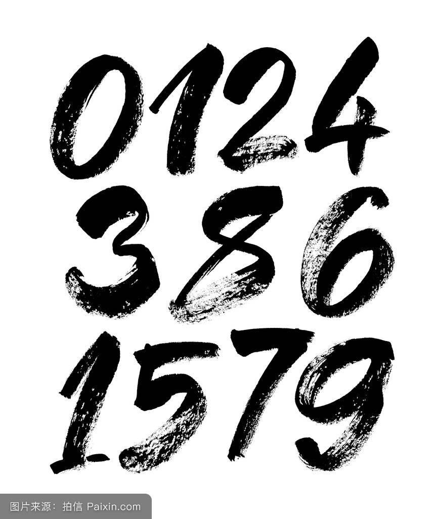 数字书法字体图片