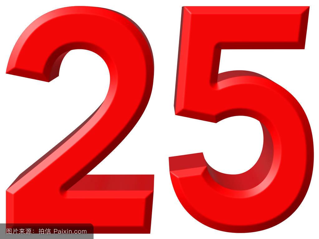 五�y.b�ab[ؙ:d�:!&�k��.b_数字25,二十,五,隔离在白色背景下,3d渲染