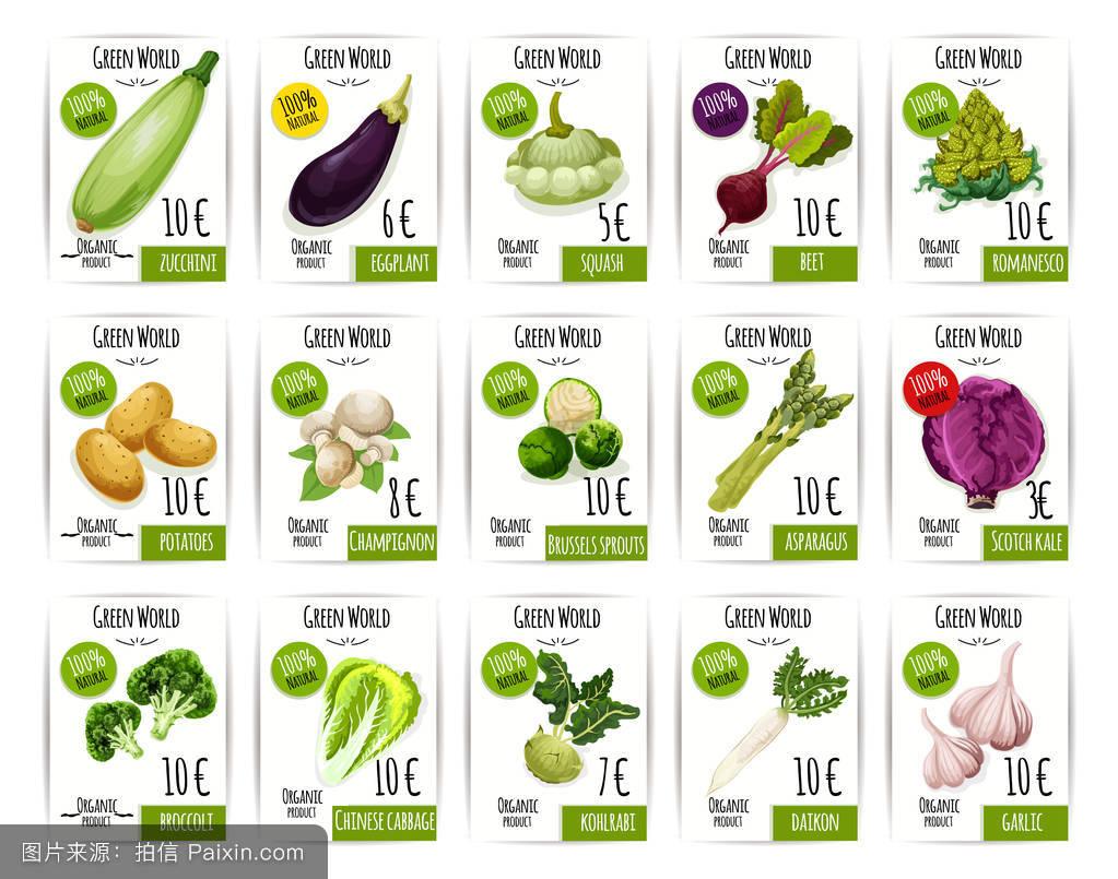 价格_新鲜蔬菜价格标签和标签集设计
