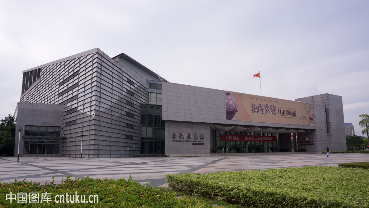 广东省东莞市展览馆图片