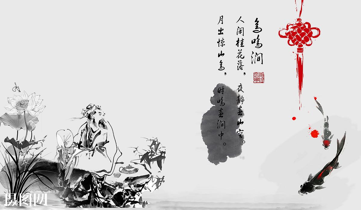 中国风,水墨,教育,传统,文化,诗歌,中国结,荷花,鱼,山水,古人,古风图片