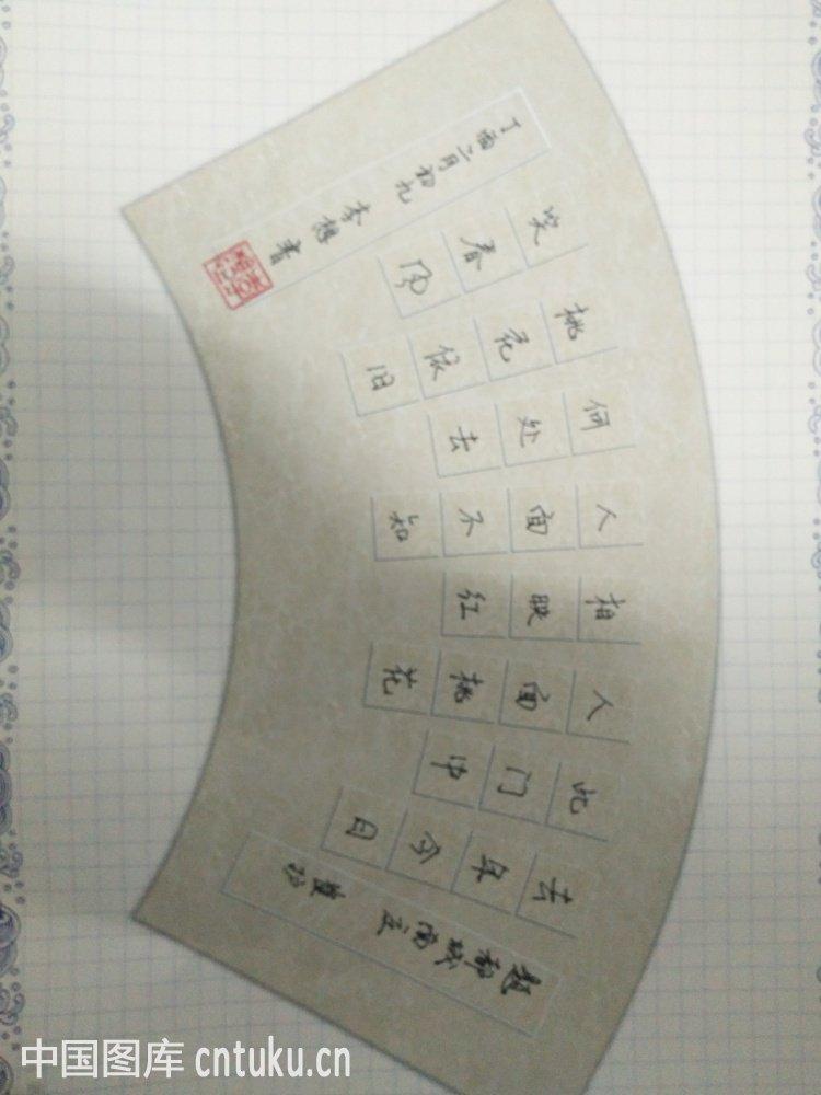 硬笔书法图片