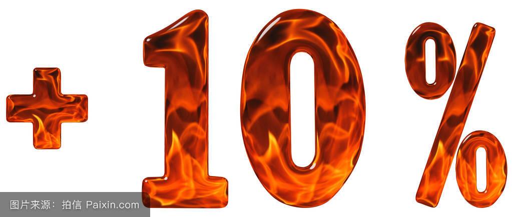 利�9.���zh�c._百分之利,加上10,百分之十,数字在whi上被孤立.