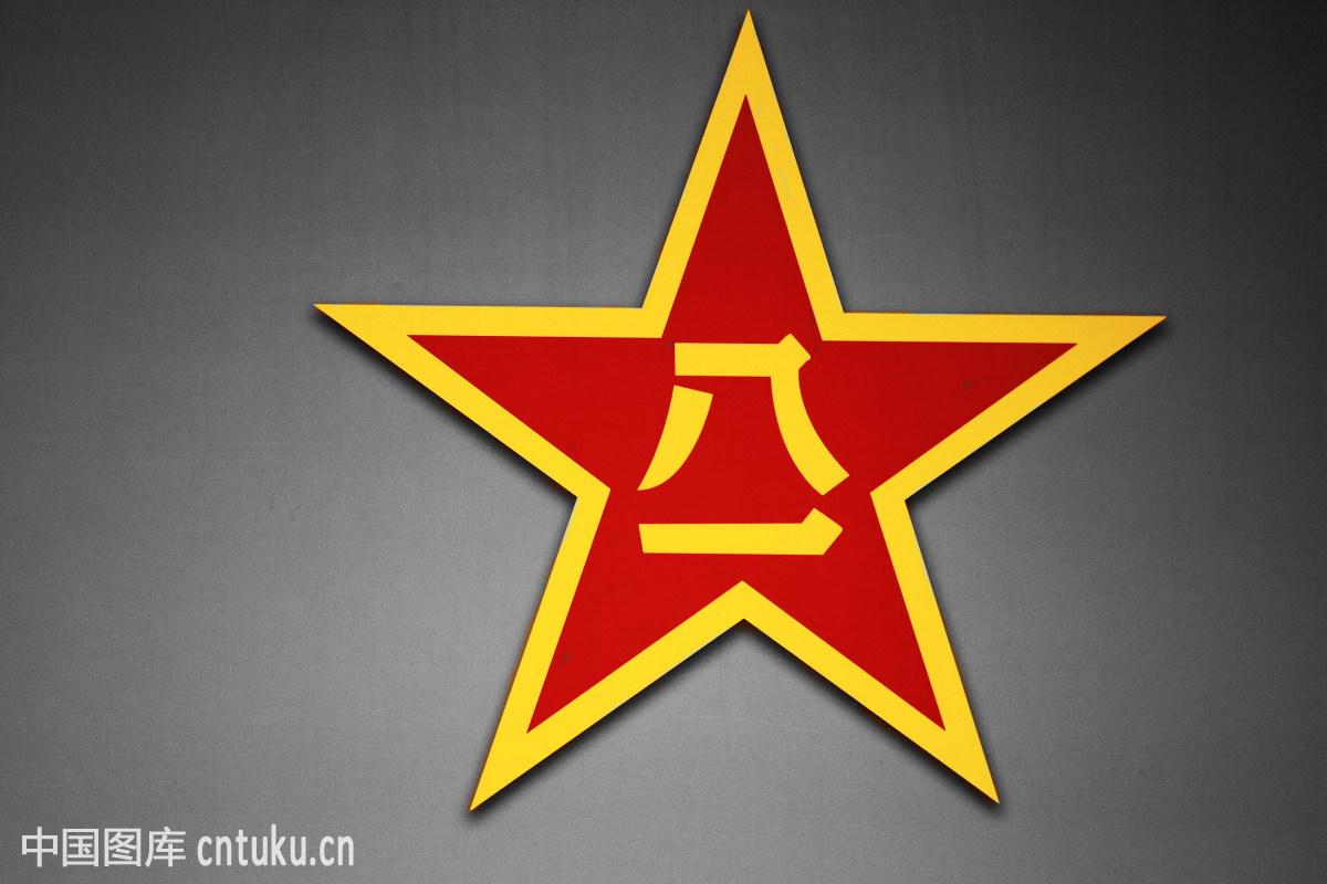 静物类:闪闪红星在心中图片