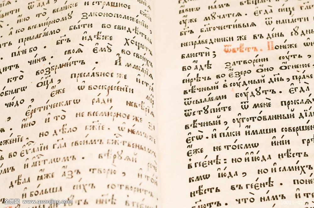 古老,手书,俄罗斯人,文字,书本,书页,背景图片