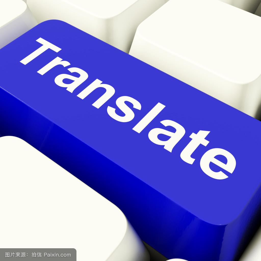 翻译电脑蓝色键显示在线翻译图片