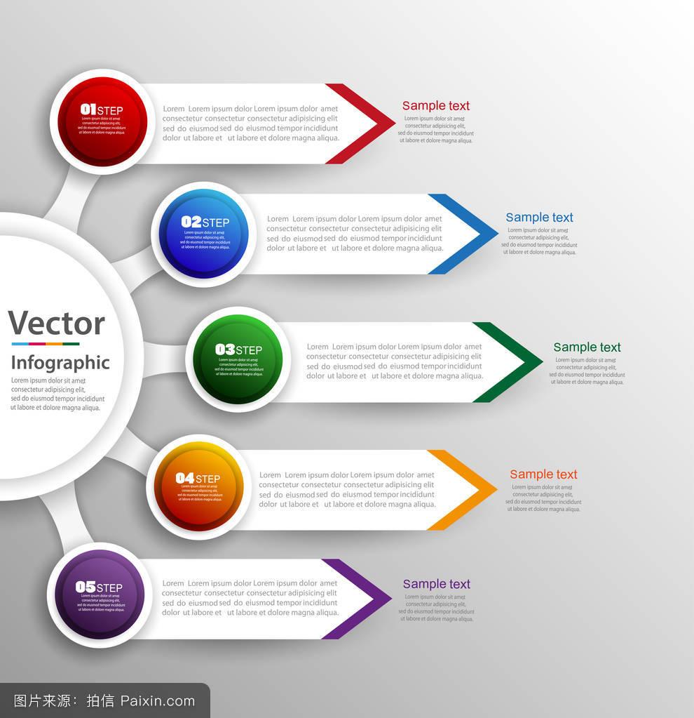可用于工作流布局图,数的选择,一步选择,网页设计,信息图表,演示.图片