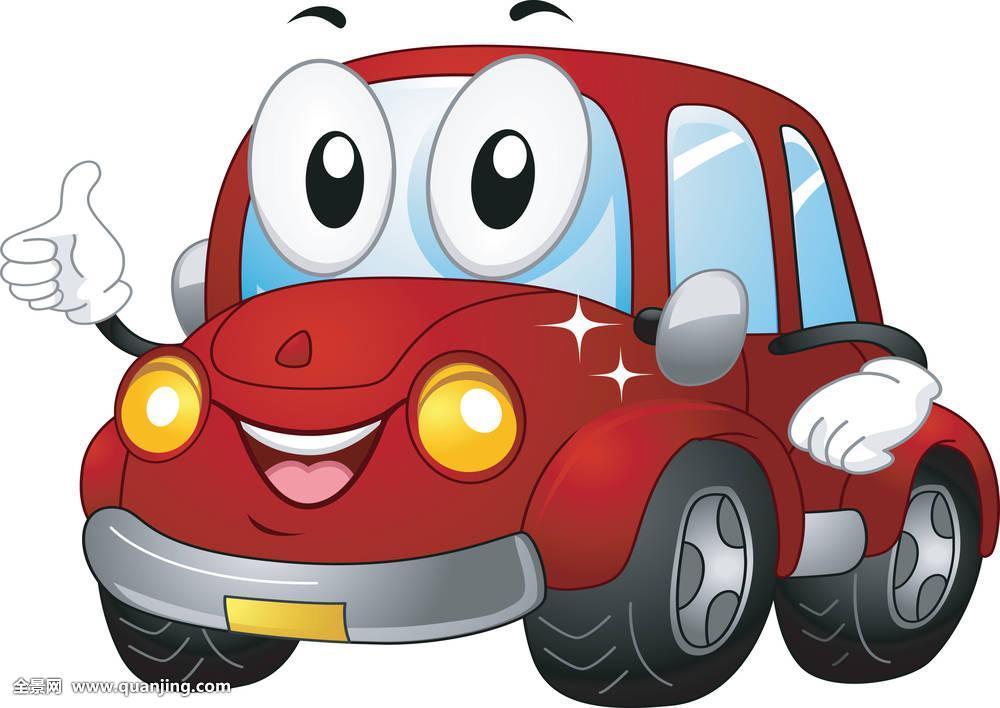 汽车,吉祥物图片