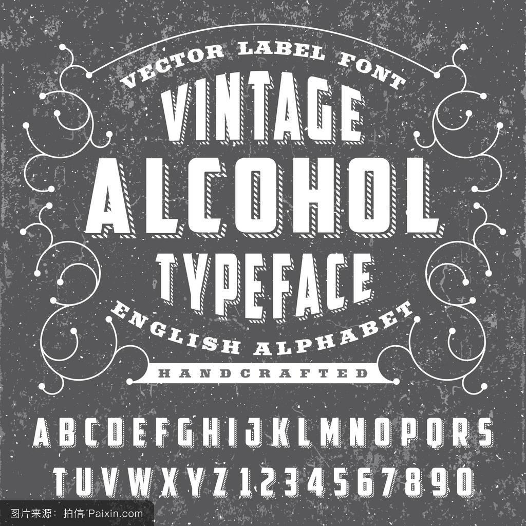 年份酒的字体图片