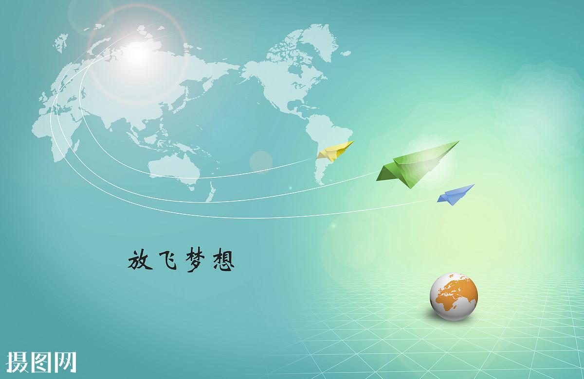世界,梦想,遥远,远大,放飞,理想,想法,追逐,学习,知识,教育,志向,未来图片