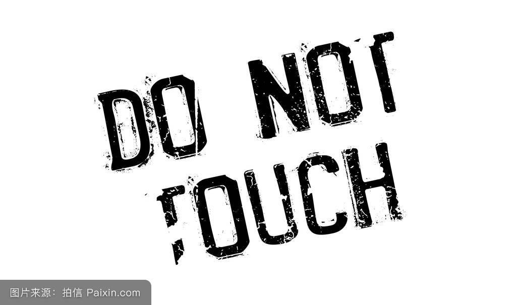 不要碰橡皮图章.