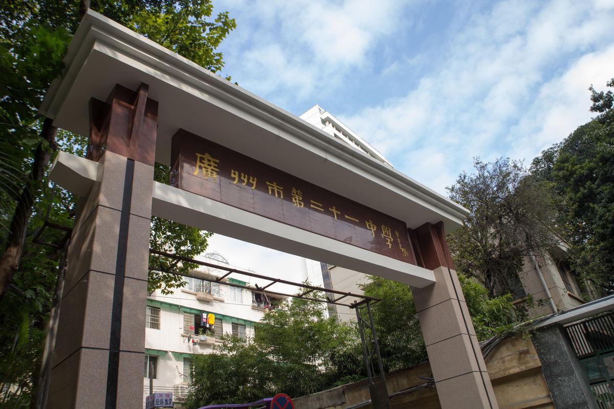 西宁二十一中学生态园作文图片