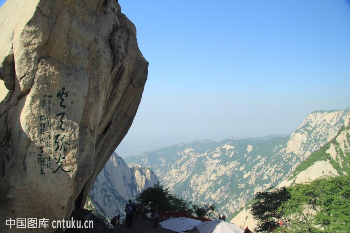 风光类:西岳华山图片
