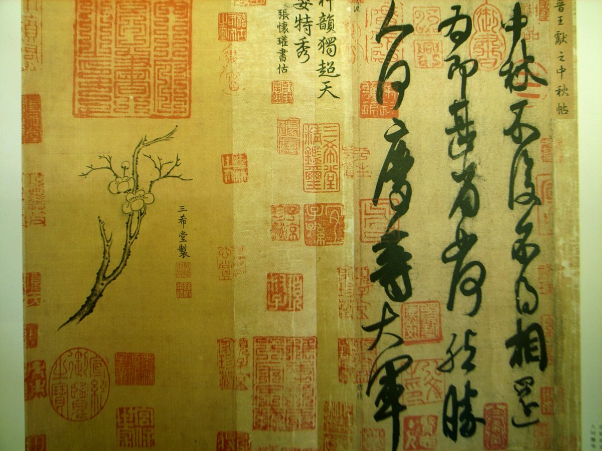 王羲之兰亭序书法字帖分享展示图片