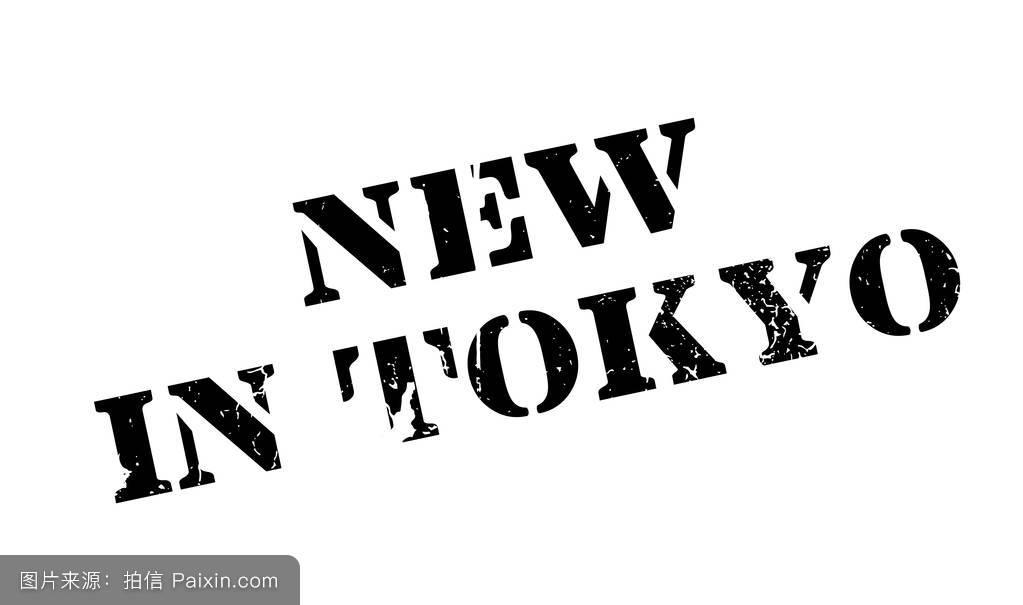 新�9an:�9�k�f�x�_东京新橡皮图章