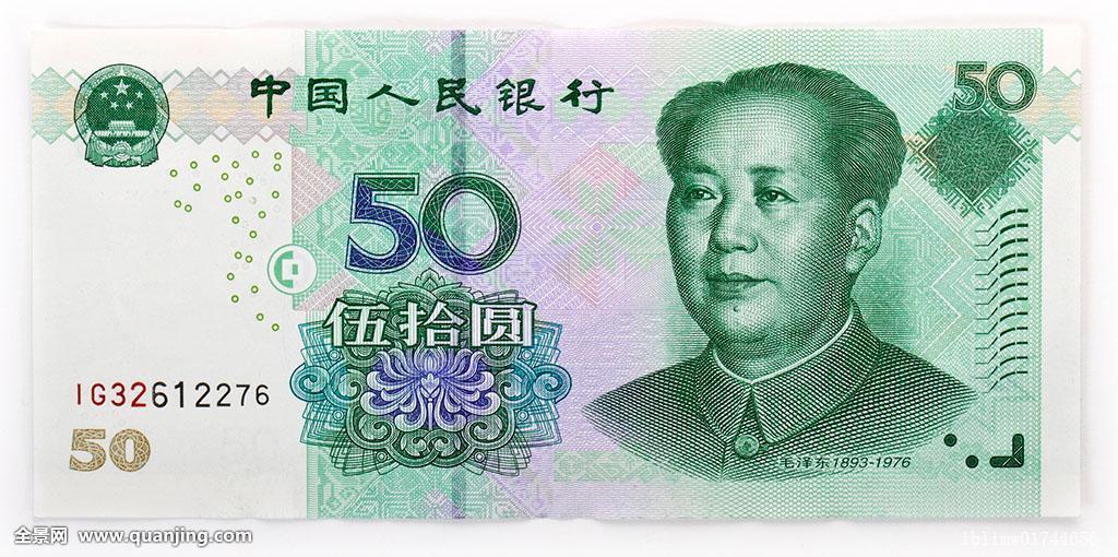 人民币�ya`��a���-�_中国,人民币,货币,共和国,西部,筷
