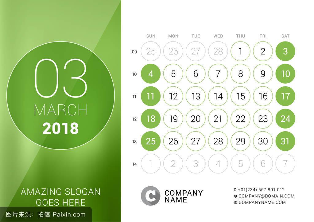 2018年台历.矢量设计打印模板.星期日开始.周数日历格网图片